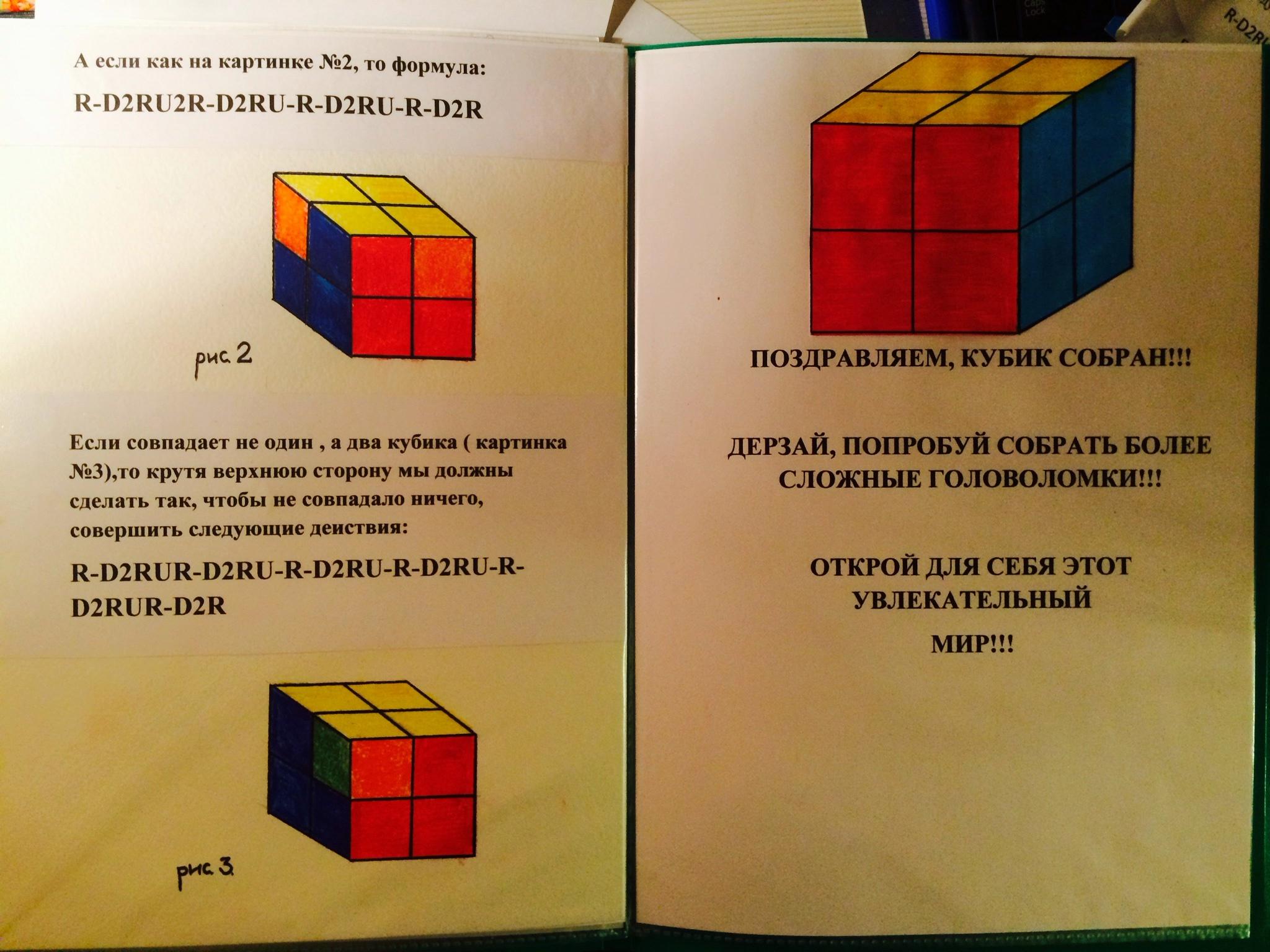 Как собрать кубик рубика 2на2 схема с картинками для начинающих