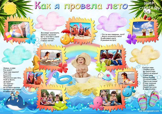 Картинки для стендов дети отдых летом